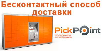 Бесплатный самовывоз через пункты выдачи PickPoint от 2 500 рублей по всей России