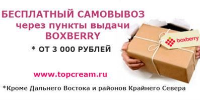 Бесплатный самовывоз через пункты выдачи Boxberry от 3 000 рублей по всей России