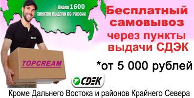 Бесплатный самовывоз через пункты выдачи СДЭК от 5 000 рублей по всей России