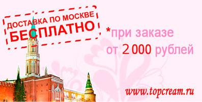 Бесплатная доставка по Москве от 2 000 рублей!