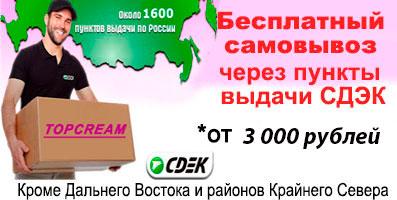 Бесплатный самовывоз через пункты выдачи СДЭК от 3 000 рублей по всей России