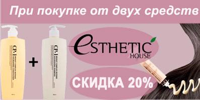 СКИДКА 20% при покупке от двух средств бренда ESTHETIC HOUSE