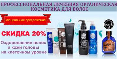 Скидка 20% на лечебную косметику для волос BOSNIC