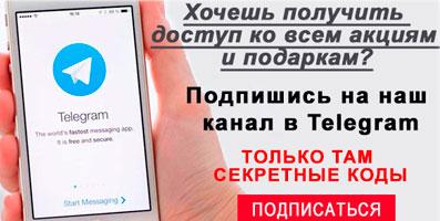 Доступ к секретным кодам и подаркам в канале Телеграмм