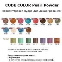 CODE COLOR Pearl Powder - вид 1 миниатюра