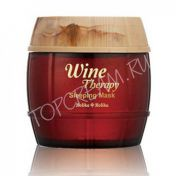 HOLIKA HOLIKA Wine Therapy Sleeping Mask RED WINE 120ml