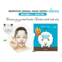 BERRISOM Animal Mask Series