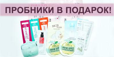 Пробники в каждый заказ при покупке от 1 000 рублей.