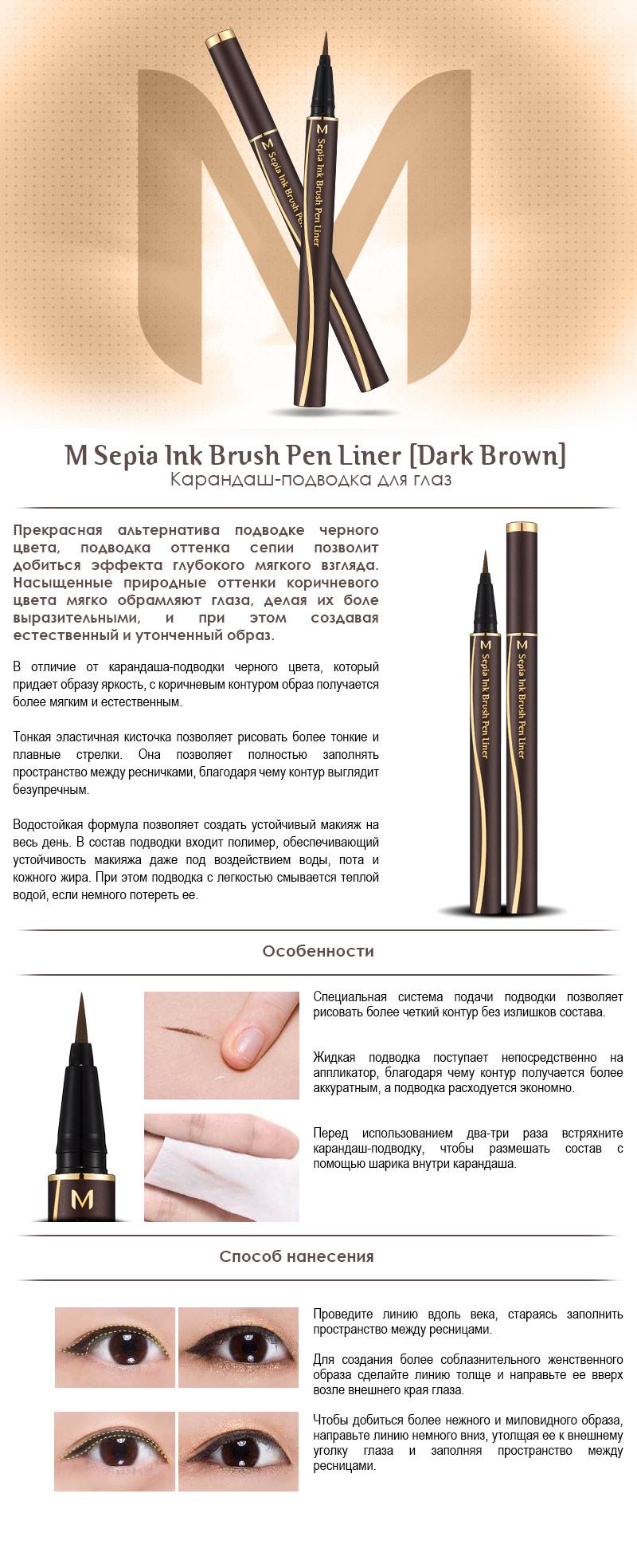 Как сделать подводку для глаз из карандаша