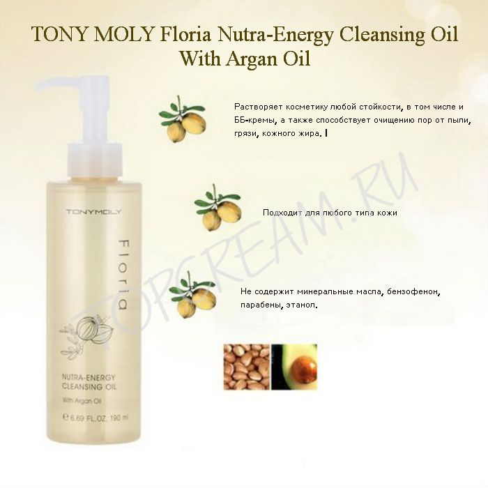 Tony Moly Floria Nutra Energy Cleansing Oil With Argan Oil